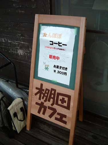 棚田Cafe