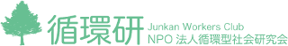 NPO法人循環型社会研究会